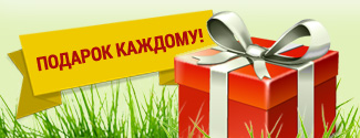 подарок каждому